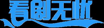 看剧无忧(kanju56.com)